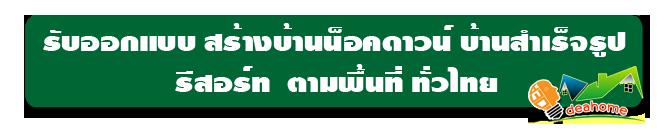 บ้านน็อคดาวน์ บ้านสำเร็จรูป ออกแบบ รับสร้าง หน้าแรก ทั่วไทย