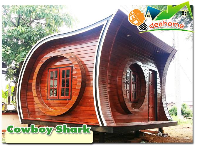 บ้านน็อคดาวน์ บ้านสำเร็จรูป cowboy shark