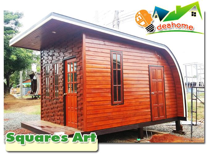 บ้านน็อคดาวน์ บ้านสำเร็จรูป squares art