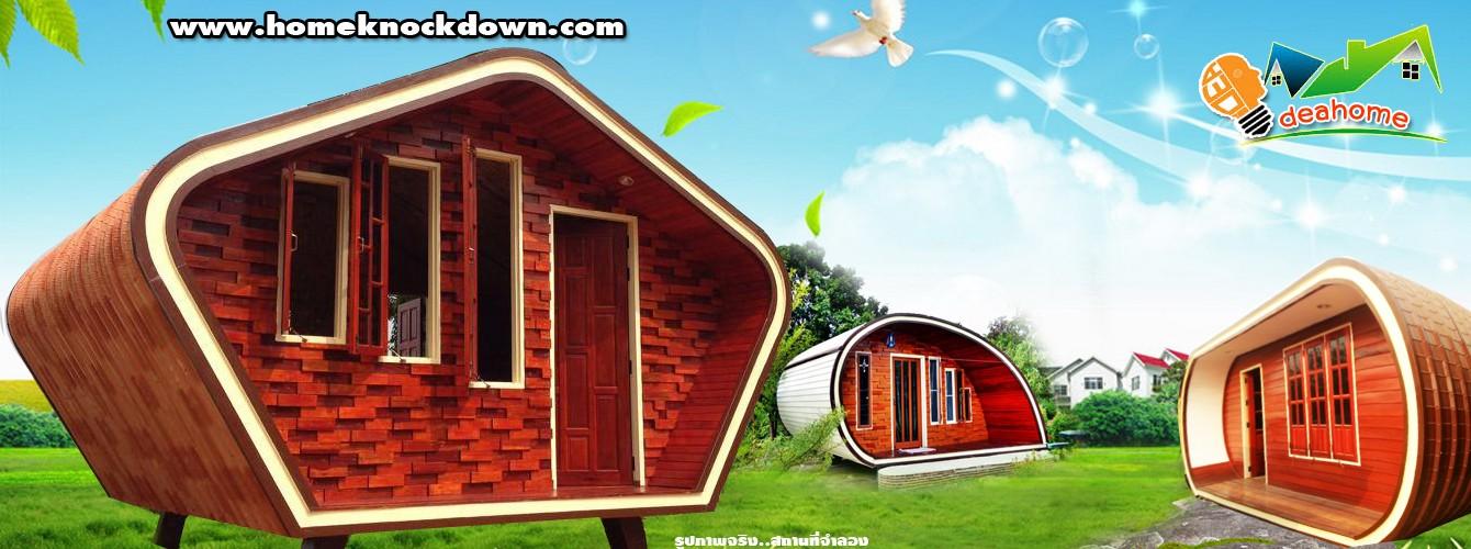 cropped-banner-web-บ้านน็คอดาวน์-บ้านสำเร็จรูป-ideahome1.jpg