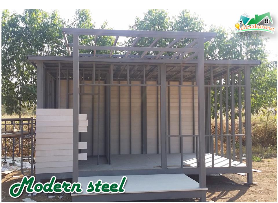 บ้านสำเร็จรูป บ้านน็อคดาวน์ modern steel